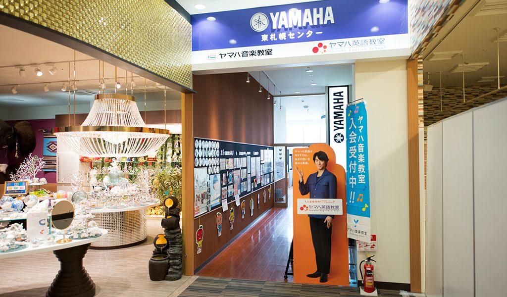ヤマハ東札幌センター