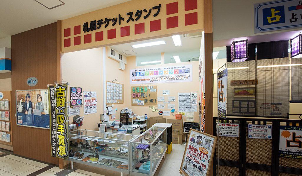札幌チケットスタンプ