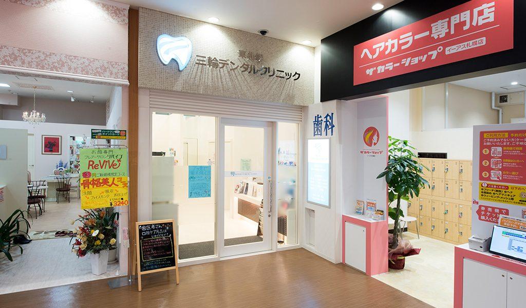 医療法人 東札幌 三輪デンタルクリニック