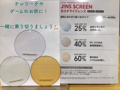 Jins ブルー ライト 40